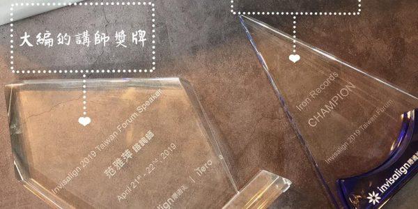 隱適美台灣論壇:大編的講師及iTero口掃比賽獎牌 5 (5)