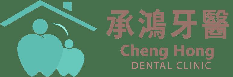 承鴻牙醫-隱適美齒顎矯正專家