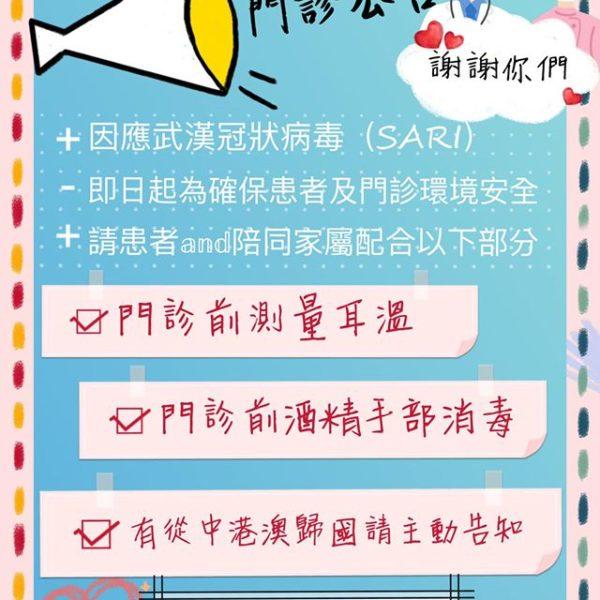 [公告]因應武漢冠狀病毒 5 (2)