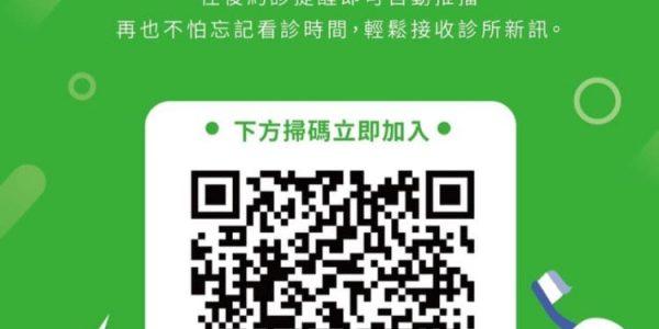承鴻牙醫 Line 官方帳號 5 (2)