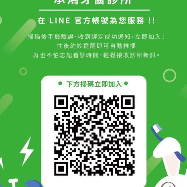 承鴻牙醫 Line 官方帳號 5 (1)