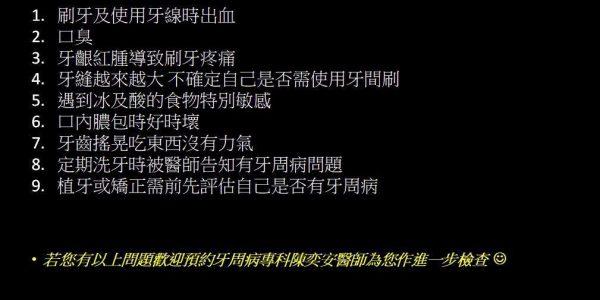 台中牙周病問題,找牙周病專科醫師-陳奕安 5 (1)