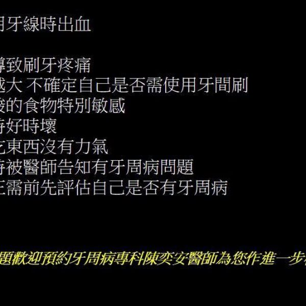 台中牙周病問題,找牙周病專科醫師-陳奕安